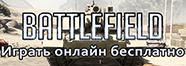Battlefield играть онлайн бесплатно